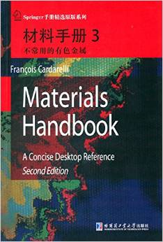 MATERIALS HANDBOOK - Chinese Edition - Vol. 3